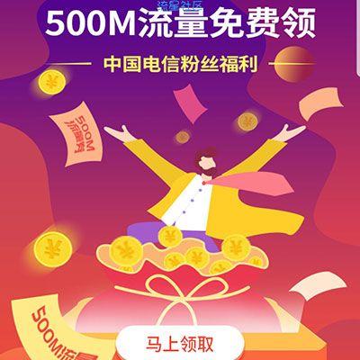 【话费流量】免费领取中国电信1.5G流量