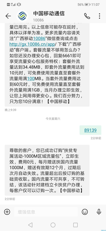 【话费流量】中国移动每月流量